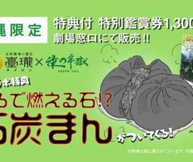 【沖縄限定】特典付前売券情報_catch