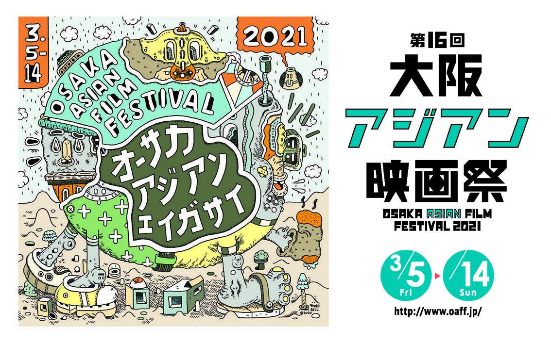 世界初上映!大阪アジアン映画祭でワールドプレミア決定