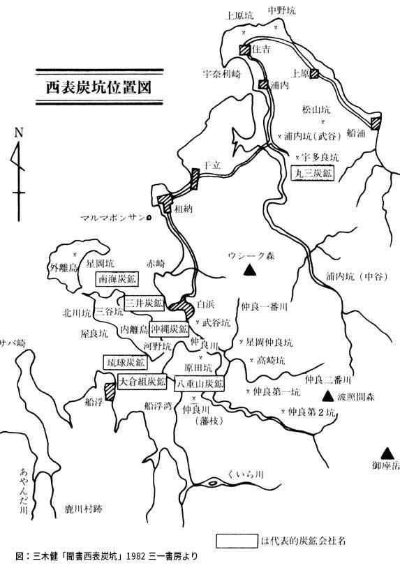 西表島の炭坑のほとんどは島の西部に存在し、多くの鉱業所が存在した。