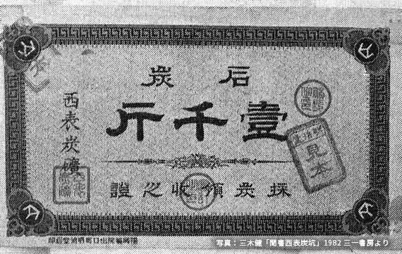 1916( 大正5) 年頃使われた「西表炭礦会社」の炭坑切符