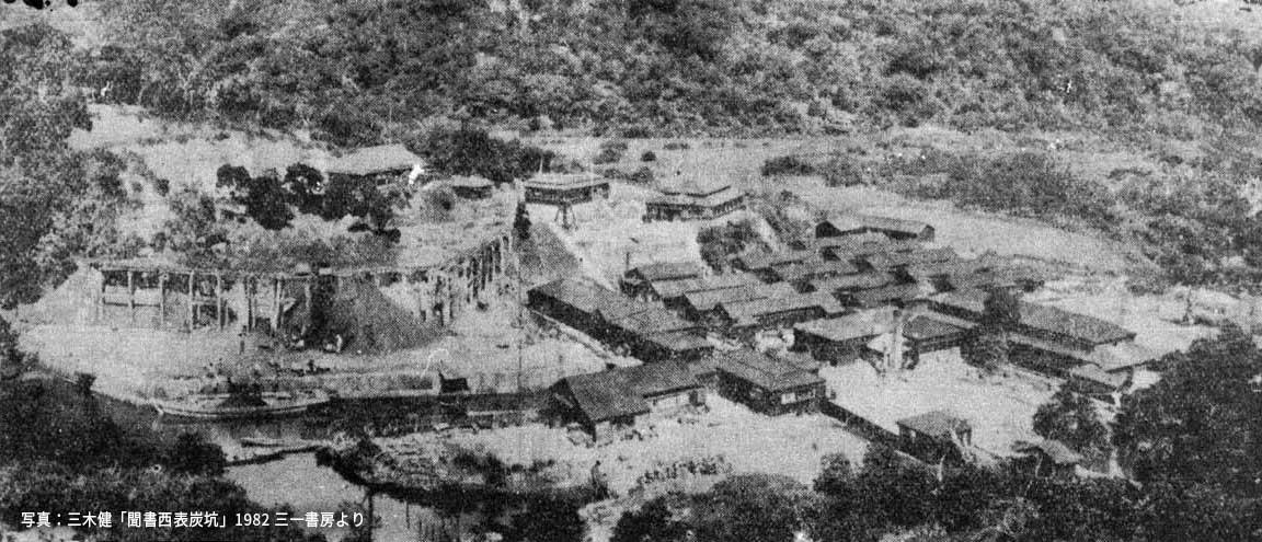 昭和10 年代の西表における代表的炭鉱である丸三炭鉱宇多良の鉱業所の全景。